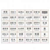 護膚品貼紙 - 5件入